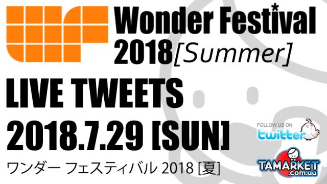 tamarket wonderfest banner summer 2018